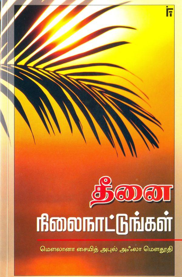 தீனை நிலைநாட்டுங்கள்-Tinai Nilainatuunkaḷ