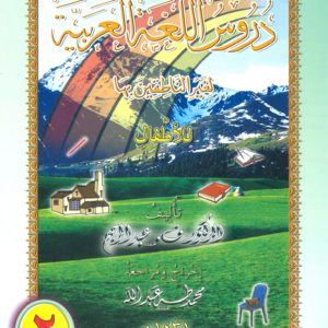 Arabic Reader For Children Vol - 2