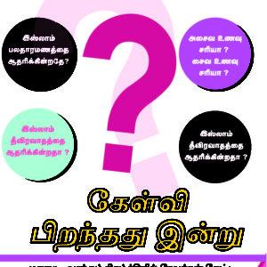 கேள்வி பிறந்தது இன்று - 1-Kelvi piranthathu intru - 1