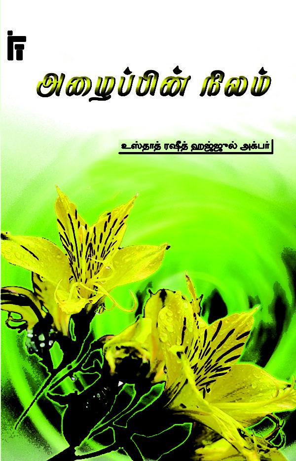 அழைப்பின் நிலம்-Alaippin Nilam