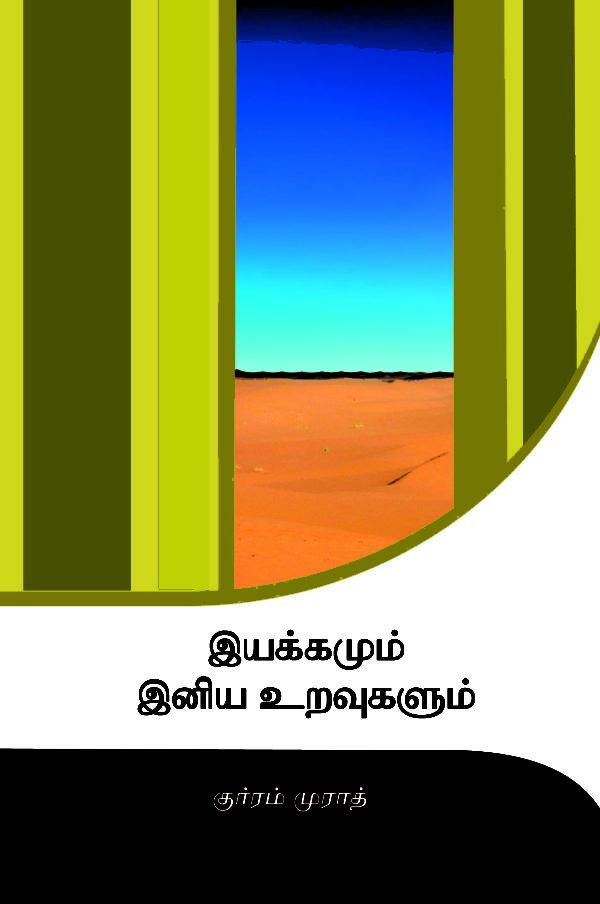 இயக்கமும் இனிய உறவுகளும்-Iyakkamum iniya uravukaḷum
