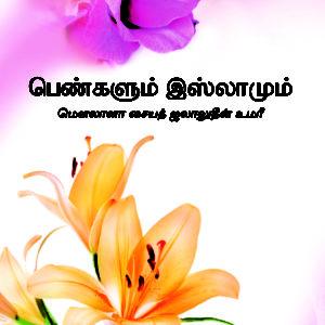 பெண்களும் இஸ்லாமும்-Peṇkaḷum islamum