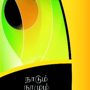 நாடும் நாமும்-Naṭum namum