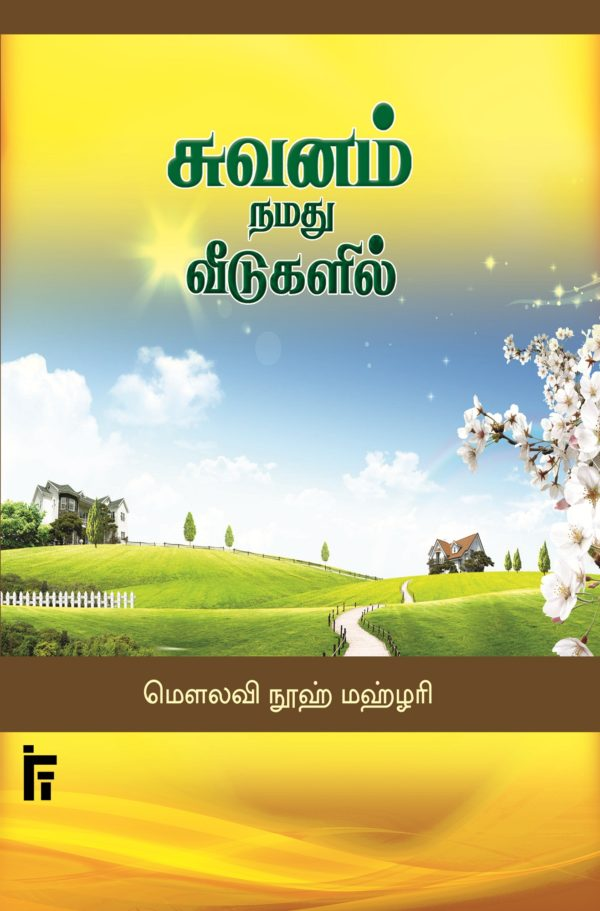 சுவனம் நமது னிடுகளில்-chvanam namathu niṭukaḷil
