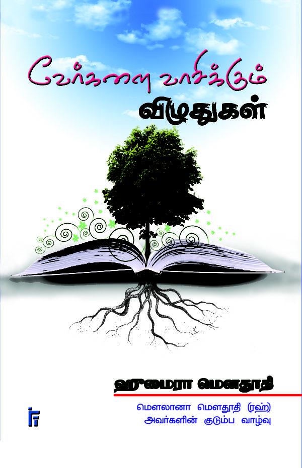 வேர்களை வாசிக்கும் விழுதுகள்-Verkaḷai vasikkum viluthukaḷ