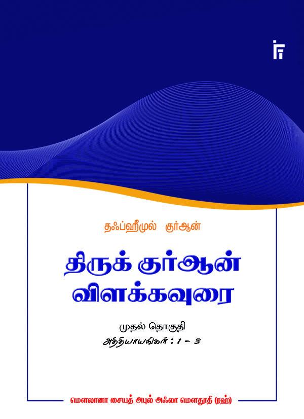 திருக்குர்ஆன் விளக்கவுரை (முதல் தொகுதி) அத்தியாயம் 1 &3 தஃப்ஹீமுல் குர்ஆன்-Tirukkur an viḷakkavurai (muthal thookuthi) athiyayam 1&3 taḥphimul quraṉ