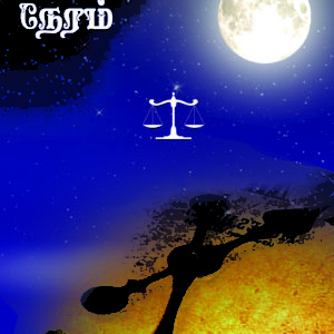 விசாரணை நேரம்-Visharaṇai neram