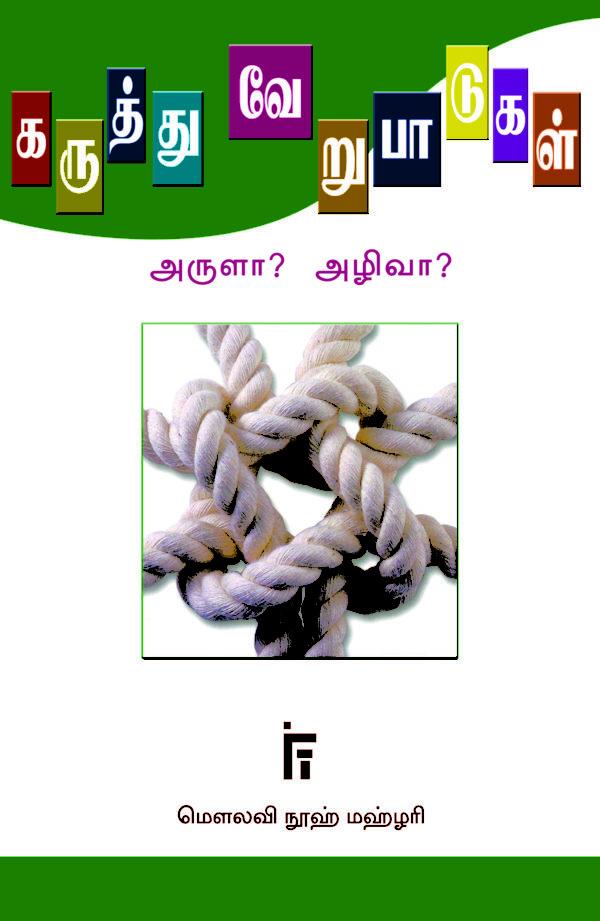 கருத்துவேறுபாடுகள் அழிவா? அருளா?-Karuthuverupaṭukaḷ aliva? Aruḷaa?