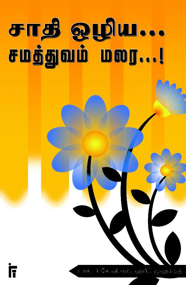 சாதி ஒழிய சமத்துவம் மலர!-zathi oliya samathuvam malara!