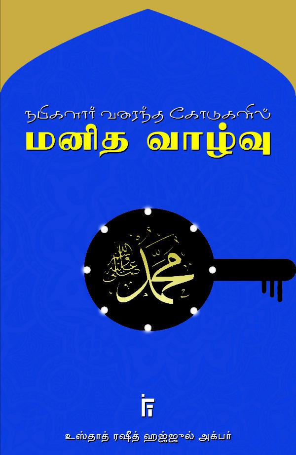 நபிகளார் வரைந்த கோடுகளில் மனித வாழ்வு-Napikaḷar varaintha kooṭukaḷil manitha valvu