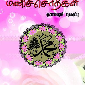 மணம் வீசும் மணிச்சொற்கள்-Maṇam vishum maṇicchorkaḷ