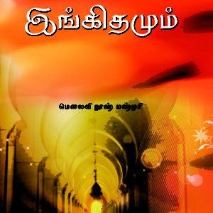 இஸ்லாமும் இங்கிதமும்-Islamum iṅkithamum