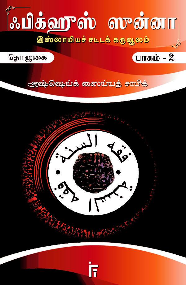 ஃபிக்ஹுஸ் ஸுன்னா - 2 (Hard Bound)-Ḥpikhus sunna - 2 (Hard Bound)