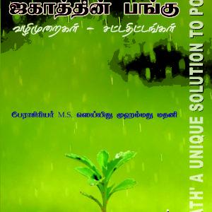 வறுமை ஒழிப்பில் ஜகாத்தின் பங்கு-Varumai olippil jakathin panku