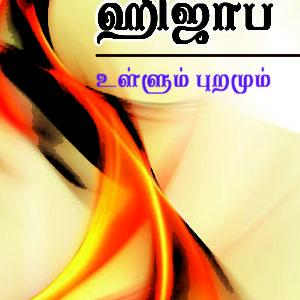 ஹிஜாப் - உள்ளும் புறமும்-Hijaap - ullum puramum