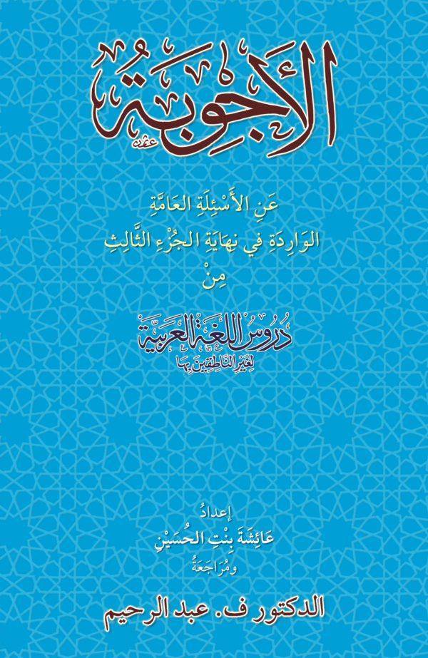 Al-Ajwibah
