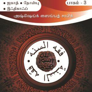 ஃபிக்ஹுஸ் ஸுன்னா - 3-Ḥpikhus sunna - 3