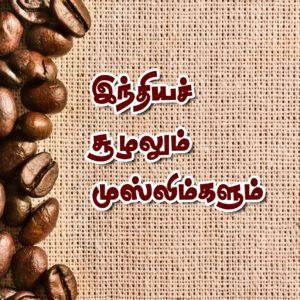 இந்திய சூழலும் முஸ்லிம்களும்-Indiya Sulalum muslimkaḷum