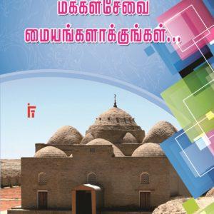 இறையில்லங்களை மக்கள்சேவை மையங்களாக்குங்கள்-Iraiyillankaḷai makkaḷseyvai maiyankaḷakkunkaḷ