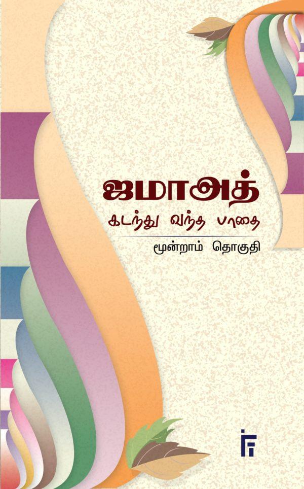 ஜமாஅத் கடந்து வந்த பாதை - 3-Jama ath kaṭanthu vantha pathai - 3