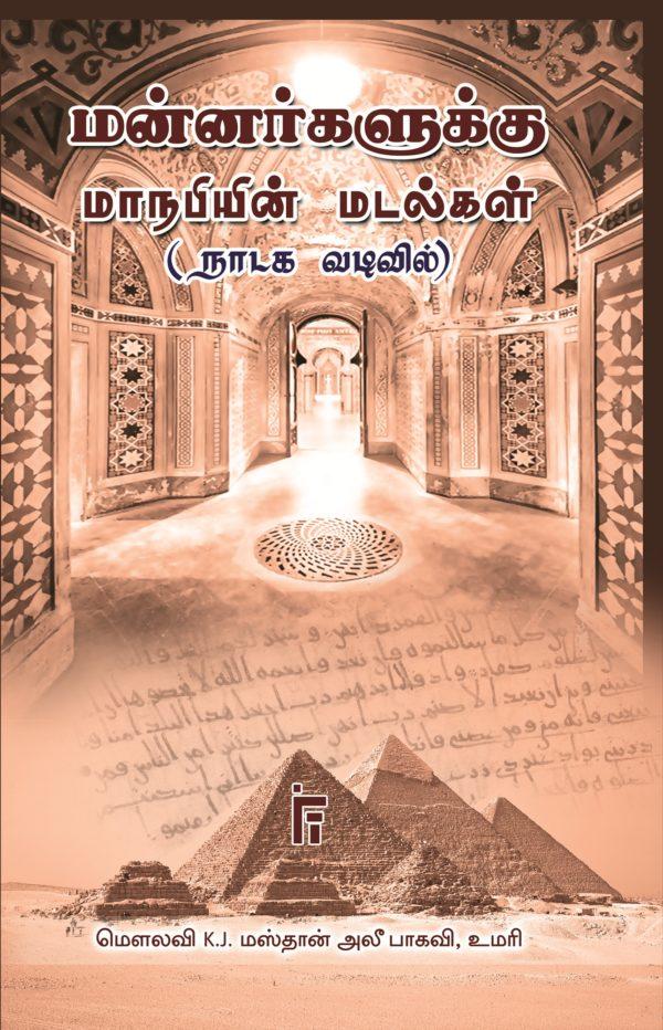 மன்னர்களுக்கு மாநபியின் மடல்கள்-Mannarkaḷukku manapiyin maṭalkaḷ