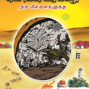 நபி (ஸல்) வரலாறு நம் பிள்ளைகளுக்கு-Nabi (sal) varalaru nam pillaikaḷukku