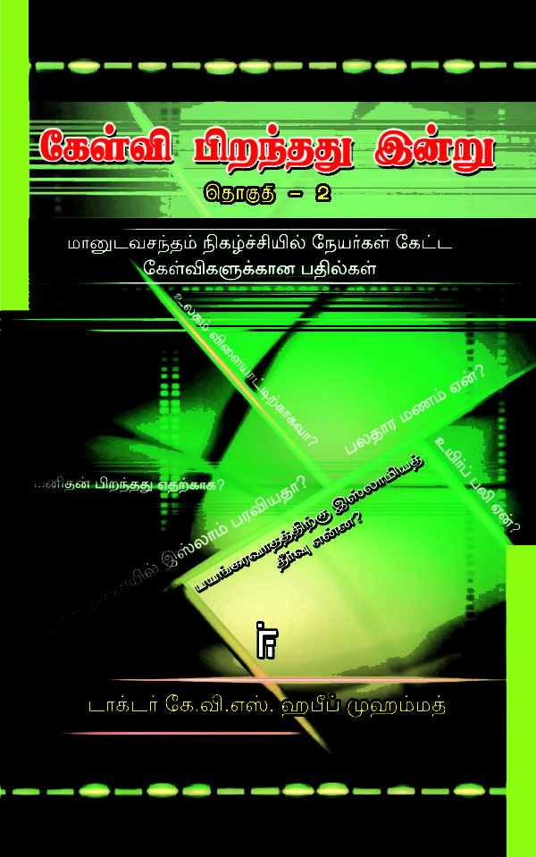 கேள்வி பிறந்தது இன்று - 2-Keḷvi piranthathu intru - 2