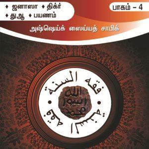 ஃபிக்ஹுஸ் ஸுன்னா - 4