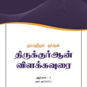திருக்குர்ஆன் விளக்கவுரை - அல் அஃராஃப்-Tirukkur aṉ viḷakkavurai - al aḥraaḥp