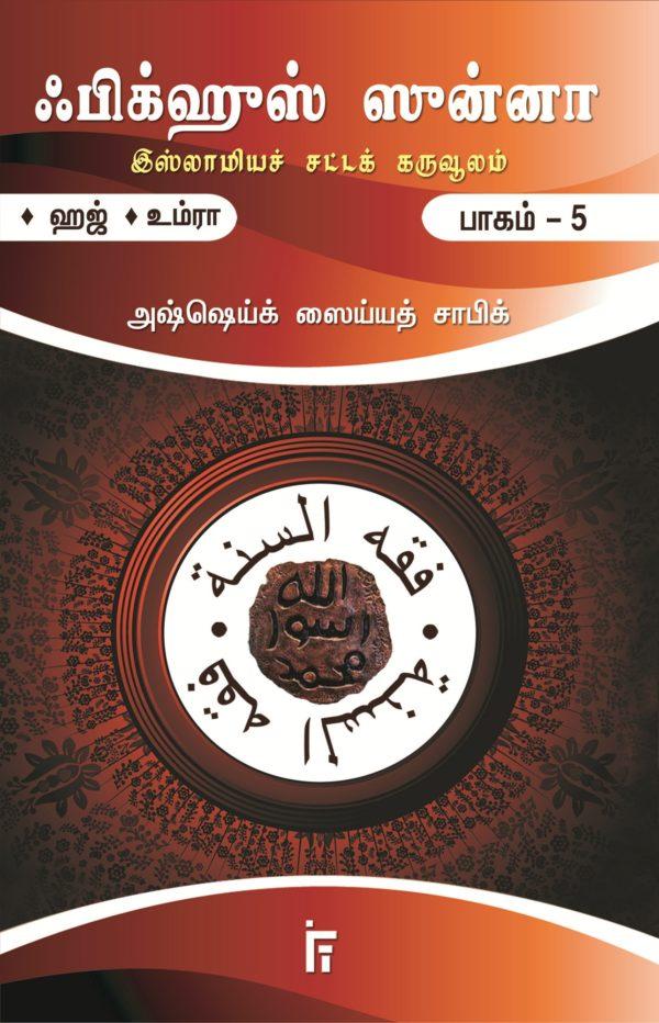 ஃபிக்ஹுஸ் ஸுன்னா - 5-Ḥpikhus sunna - 5