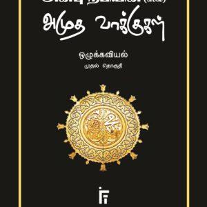 அன்பு நபியின் (ஸல்) அமுத வாக்குகள்--Aṉbu nabiyiṉ (sal) amutha vakkukaḷ