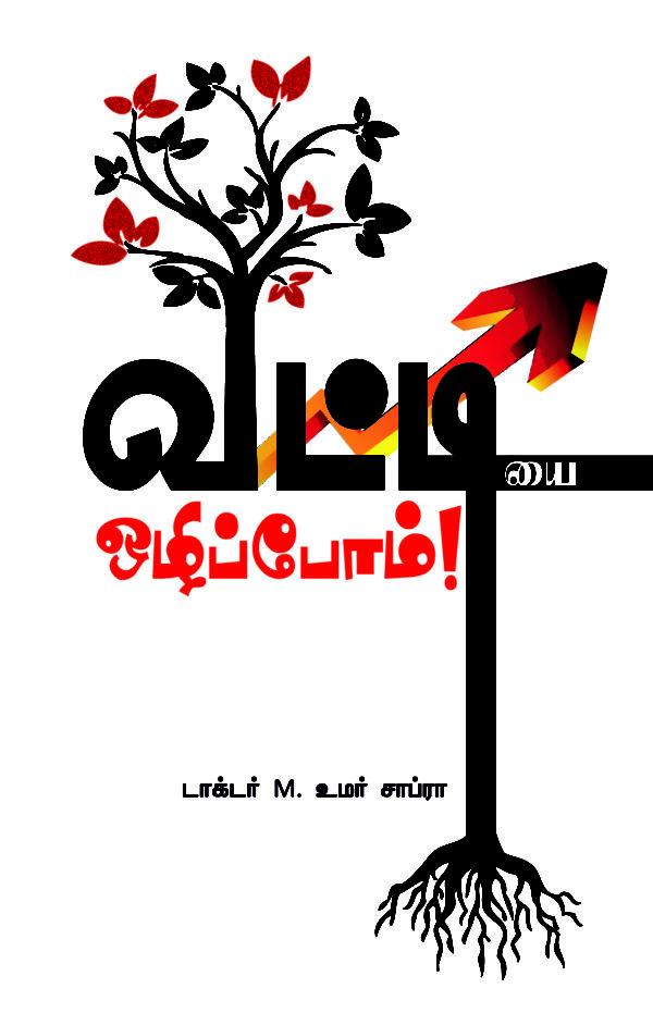 வட்டியை ஒழிப்போம்-Vaṭṭiyai olippom