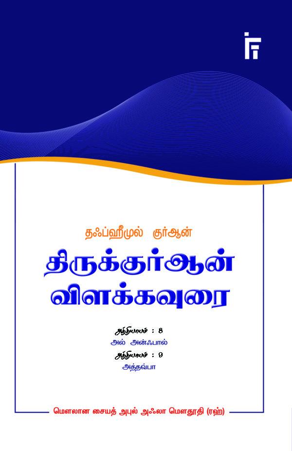 திருக்குர்ஆன் விளக்கவுரை - அத்தவ்பா-Tirukkur aṉ viḷakkavurai - aththavpa