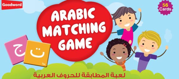 Arabic Matching Game Cards--Good Word Books page-001