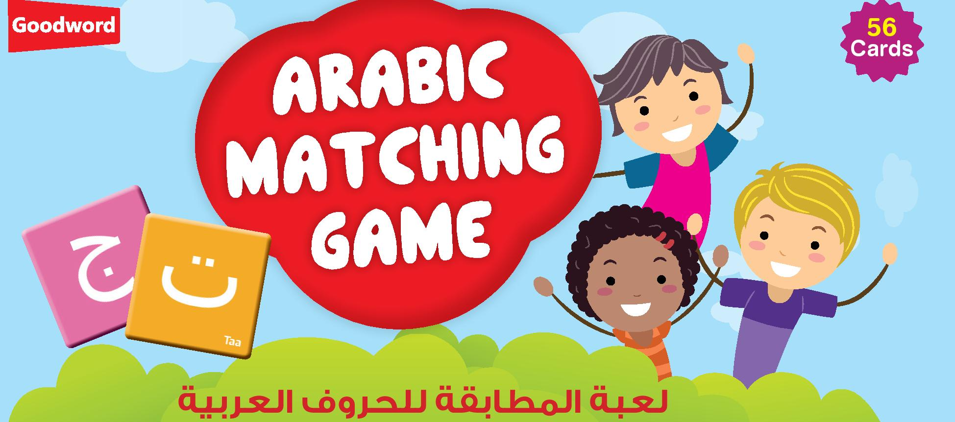 Arabic Matching Game – Bits of Paper