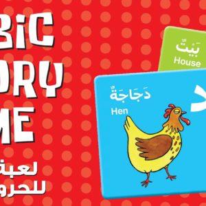 Arabic Memory Game Cards-Good Word Bookspage-001