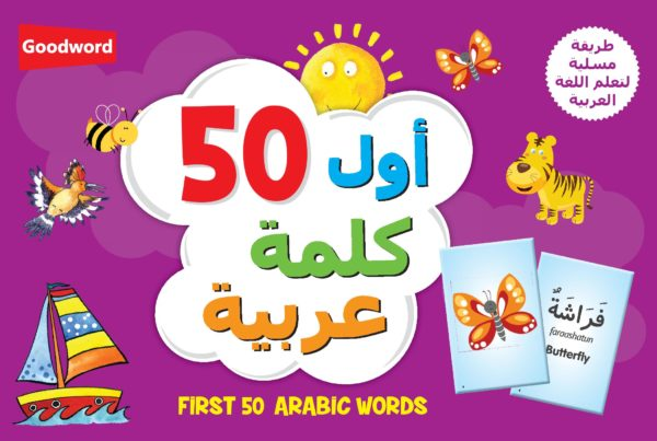 First 50 Arabic words cardsGood Word Bookspage-(2)