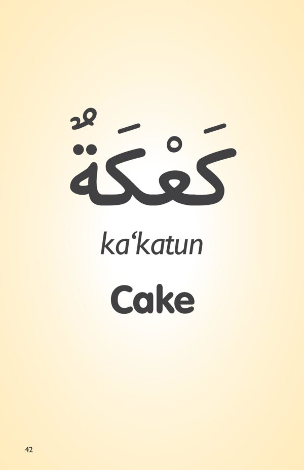 First 50 Arabic words cardsGood Word Bookspage- (4)
