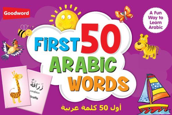 First 50 Arabic words cardsGoodWord Bookspage-001