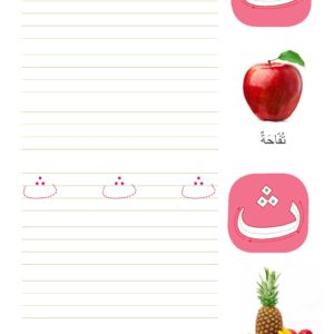 Fun With Arabic Alphabet-Good Word Books-page- (1)