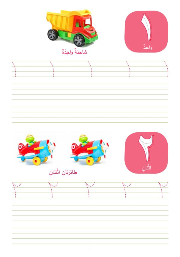 Fun With Arabic Number-Good Word Books-page- (1)