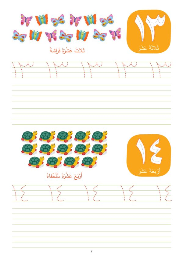 Fun With Arabic Number-Good Word Books-page- (2)