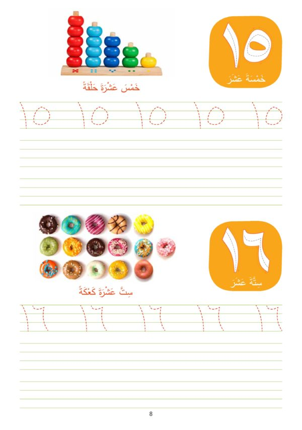 Fun With Arabic Number-Good Word Books-page- (3)