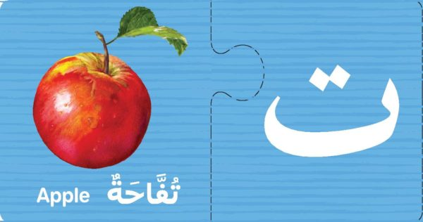 Arabic Learning Game - 3D-Good Word Books-page-003