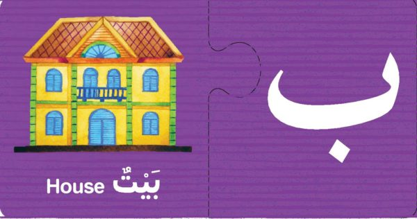 Arabic Learning Game - 3D-Good Word Books-page-004