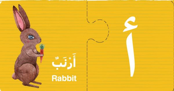Arabic Learning Game - 3D-Good Word Books-page-005