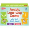 Arabic Learning Game - 3D