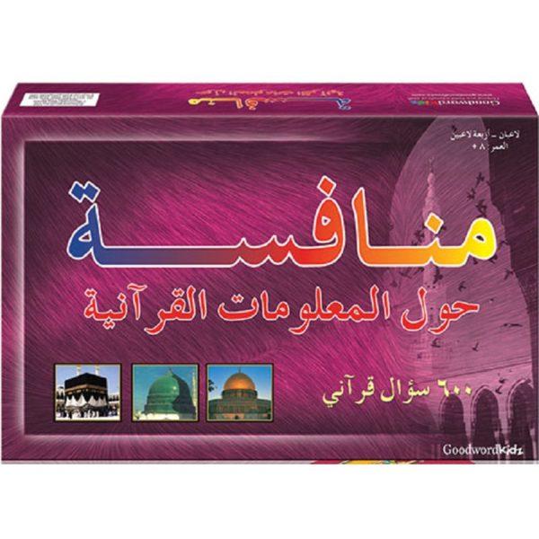 Munafisah (Quran Challenge Game in Arabic)Good Word Books