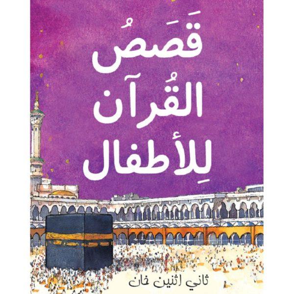 My First Quran Storybook-Arabic (HB)