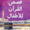 My First Quran StoryBook-Arabic(PB)GoodWordBooks